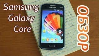 Samsung Galaxy Core обзор
