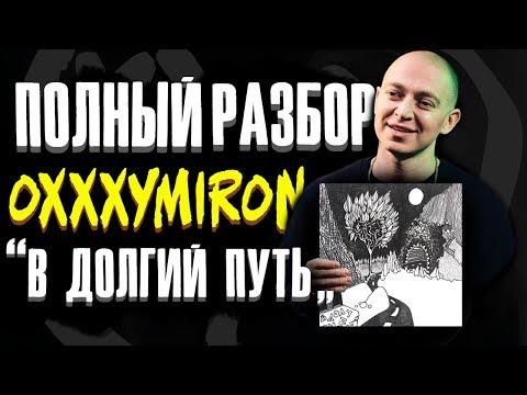 Полный разбор \\ Oxxxymiron - В долгий путь (1 раунд 17ib) \\ Окси баттл