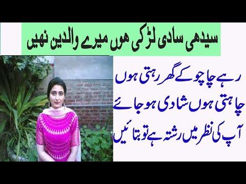 Beauty Tips And Marrriage Program Zaroorat rishta woman Check
