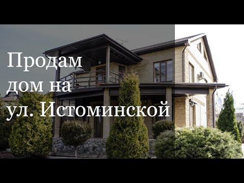 Купить дом в Харькове на улице Истоминской. Продажа недвижимости в Харькове