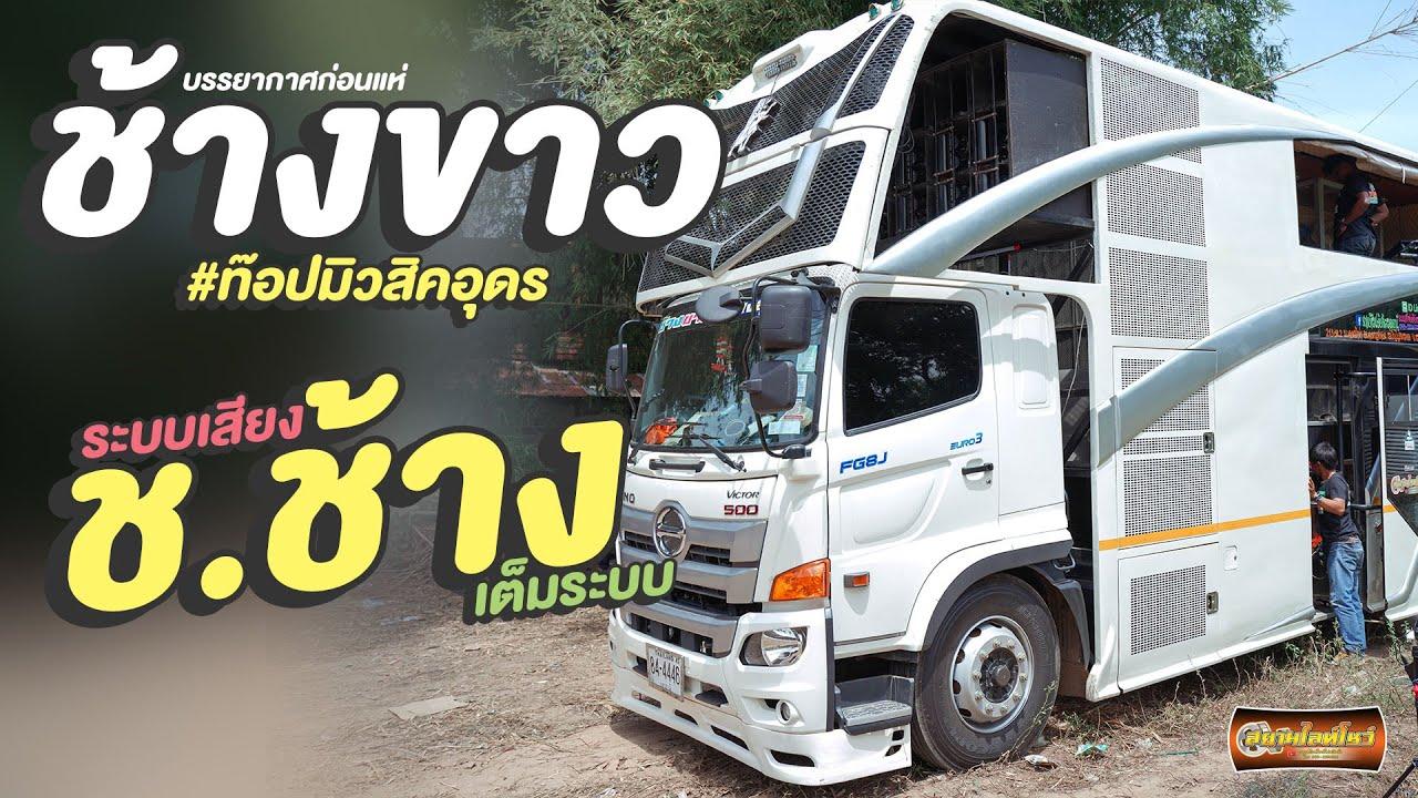 รถแห่ท๊อปมิวสิคอุดรธานี แห่ + ระบบเสียง ช.ช้าง !ชุดใหม่ล่าสุด!