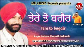 Tere to bagair / Makhan Hasmukh Leelawala/ new Punjabi Song 2021