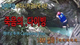 도미니카 공화국 여행 남미4탄: 캐녀닝 투어+ 계곡에서 다이빙 점프 Canyoning Diving Jump Master