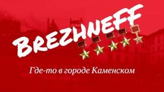 BrezhneFF - Где то в городе Каменском (Хули ты ноешь)