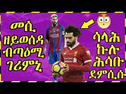 ዜናታትን ጸብጻብን ስፖርት 23-01-2019| መሲ ዘይወሰዳ ብጣዕሚ ገሪምኒ  | Sport new