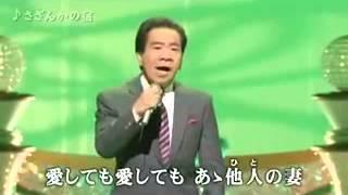 大川栄策さんのヒット曲『さざんかの宿』です。 私の祖母がこの歌が好き...