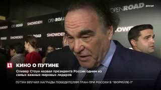 Американский режиссер Оливер Стоун снимает фильм о Владимире Путине