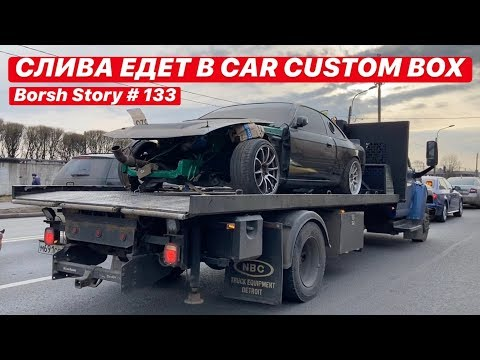 СЛИВА ЕДЕТ В CAR CUSTOM BOX