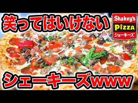 【ピザ食べ放題】笑ってはいけないシェーキーズ