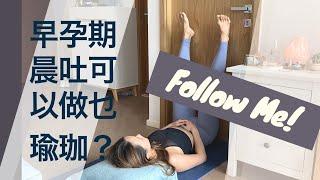 [早孕期晨吐做乜瑜珈好?] Follow Me! 25分鐘孕婦瑜珈練習