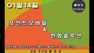 2021년 01월 14일 포인트모바일/한화솔루션/참좋은…