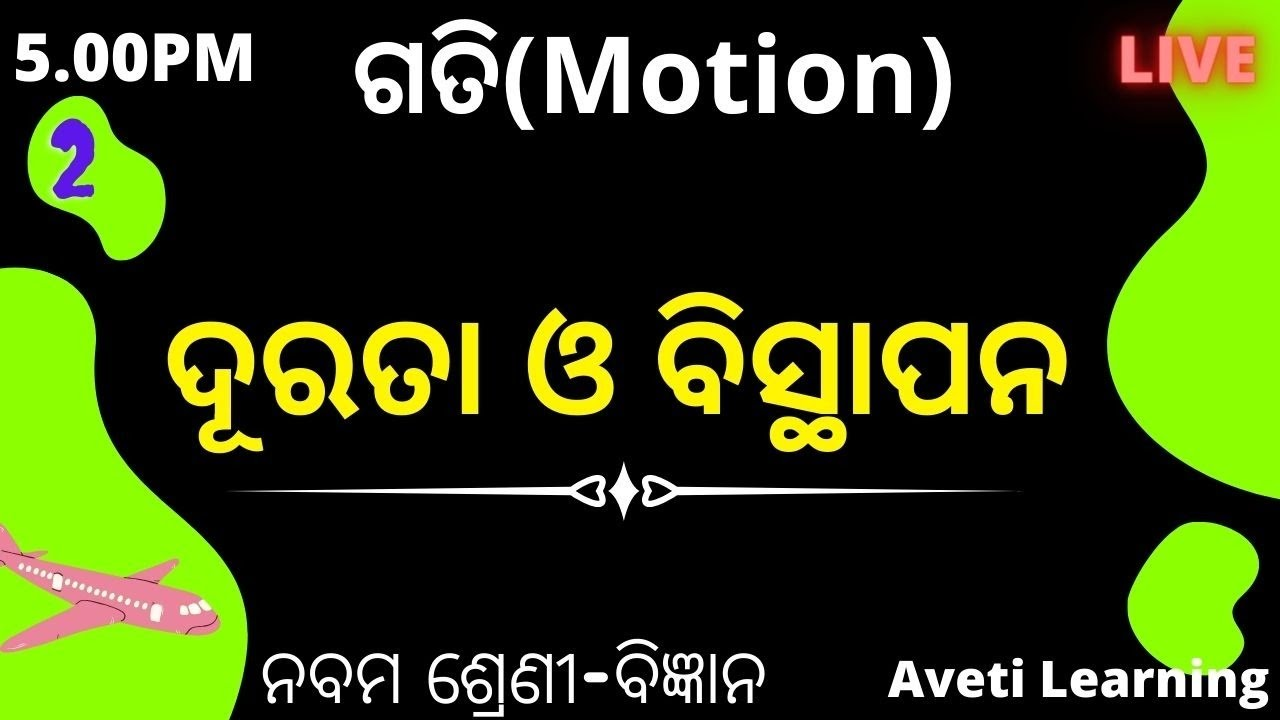 Motion-2|Distance & Displacement |Class-9 Science|Aveti Learning|Odia Medium