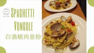 蒜香白酒蜆肉意粉 Spaghetti Vongole