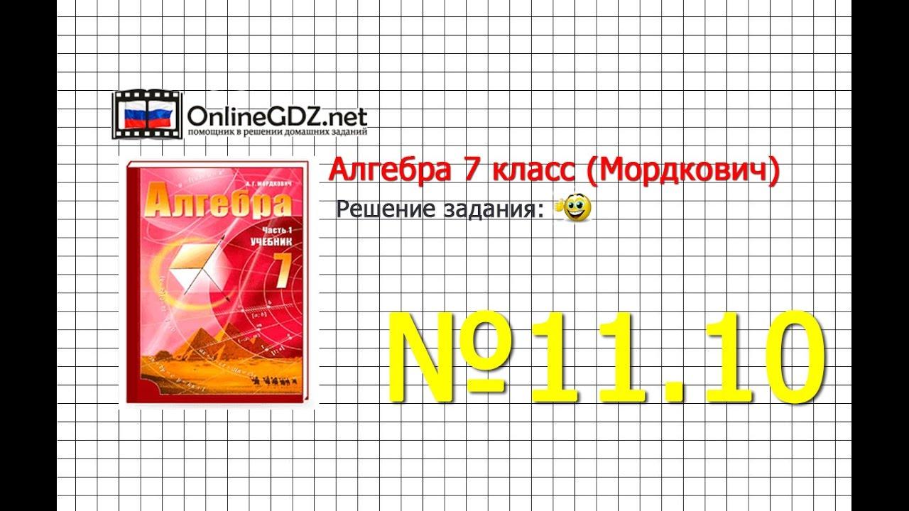 Гдз по алгебре 7 класс мордкович № 11.10
