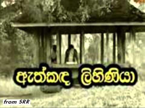 Eth kanda lihiniya(from SRR).wmv