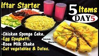 Day 5 : Today's My Ramadan Iftar Starter Menu ഇന്നത്തെ എൻ്റെ നോമ്പുതുറ വിഭവങ്ങൾ