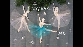 Елочные ИГРУШКИ СВОИМИ РУКАМИ Балерины/новогодний DIY