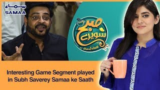Interesting Game Segment played in Subh Saverey Samaa ke Saath | SAMAA TV