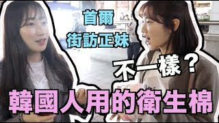 韓國人用的衛生棉跟我們不一樣? 超爆肝韓國14小時快閃企劃 feat.Kotex|愛莉莎莎Alisasa
