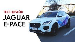 Достали!  Тест-драйв Jaguar E-PACE.  Обзор автомобиля.