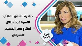 صاحبة السمو الملكي الاميرة غيداء طلال - افتتاح مركز الحسين للسرطان