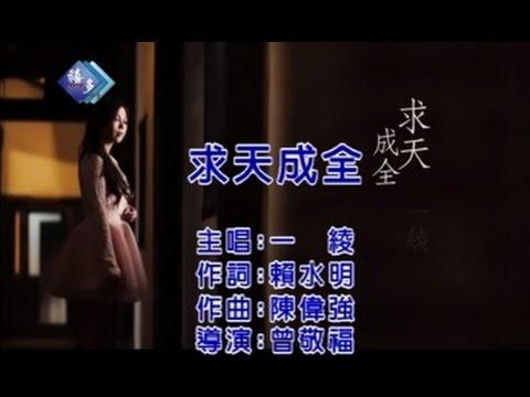 一綾『求天成全』﹝卡拉版﹞【KTV導唱字幕】 - YouTube