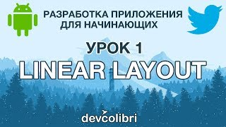 Разработка Android приложения Twitter. Урок 1: LinearLayout.