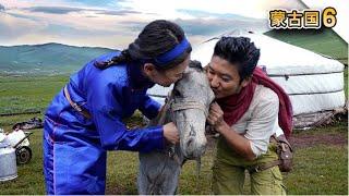 215集 蒙古草原姐妹温暖异国冒险家 | 冒险雷探长Lei