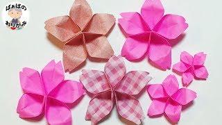 【折り紙】桜の立体的な折り方【音声解説あり】 / ばぁばの折り紙