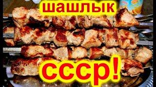 Шашлык СССР Советский рецепт Маринада