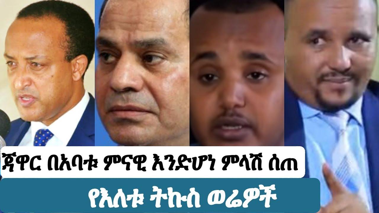 Ethiopia | የእለቱ ትኩስ ዜና | አዲስ ፋክትስ መረጃ | Addis Facts Ethiopian News | Jawar Mohamed