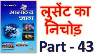 Lucent Gk -43 | bankersadda | gk in hindi | general knowledge | current affairs | gk | gk questions