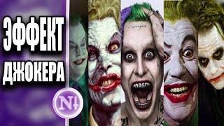 Эффект Джокера. Кто лучший Джокер в кино? (Топ) \ Негатив Плюс