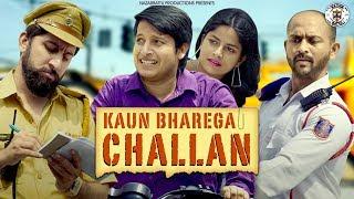 Kaun Bharega Challan ? ||  कौन भरेगा  चालान ? || Nazarbattu