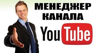 Нужен ли вам менеджер каналов на YouTube?(Свяжитесь с сотрудником: https://vk.com/id306342112 Почта orik600@yandex.ru Предлагаем услуги менеджера каналов на YouTube. Специа..., 2015-06-26T17:17:45.000Z)
