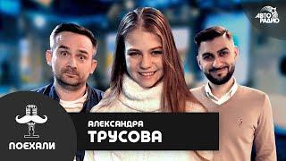 Фигуристка Александра Трусова чемпионство в 16 пенсия в 22 подходы Плющенко выходные на катке