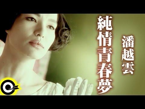 潘越雲 Michelle Pan (A Pan)【純情青春夢 Dreams of youth】Official Music Video