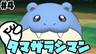 【ポケモンUSUM】タマザラシを連れてレート1900への道 その4【ゆっくり実況】