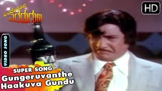 Gungeruvanthe Haakuva Gundu Song | Onde Roopa Earadu Guna Kannada Movie | Kannada Old Songs