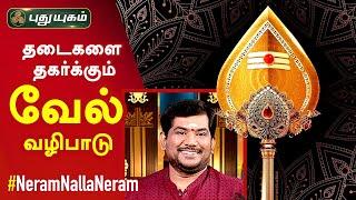 Neram Nalla Neram – Puthuyugam TV Tamil Astrology Show