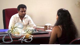Duwili Sulanga   Episode 43 - (2021-07-26)   ITN Thumbnail