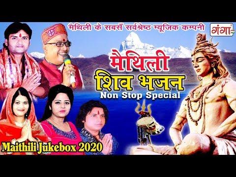 शिवरात्रि स्पेशल - मैथिली शिव भजन - Kunj Bihari,Poonam Mishra,Madhav Rai,Juli Jha