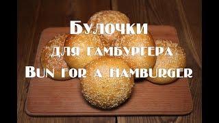 Как приготовить вкусную булочку для гамбургера рецепт  How to cook a delicious burger for a hamburge
