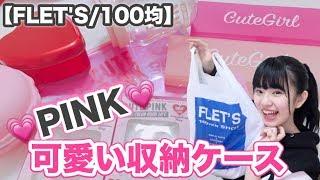 【FLET'S/100均】机などに置くと可愛い収納ケースなどが可愛すぎた!!