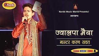 New Uttarakhandi Singer मास्टर करण रावत की धमाकेदार प्रस्तुती | Nanda cassestes |