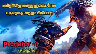 The Predator (2018) movie explain tamil   Nesamani Talkies