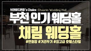[온라인 결혼준비] 부천 인기 웨딩홀 '채림 웨…