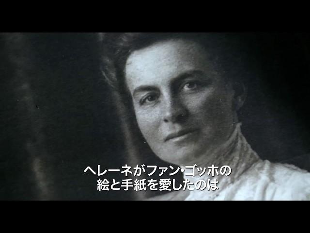 映画『ゴッホとヘレーネの森 クレラー・ミュラー美術館の至宝』予告編