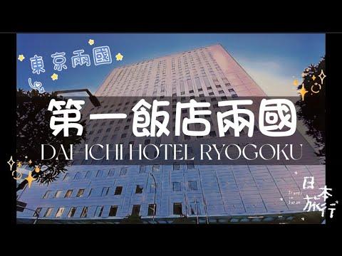 《日本・住online#13》第一飯店兩國 (DAI-ICHI HOTEL RYOGOKU) [Tokyo, Japan] ✩.*˚   dai ichi hotel tokyoเนื้อหาที่เกี่ยวข้องที่มีรายละเอียดมากที่สุด