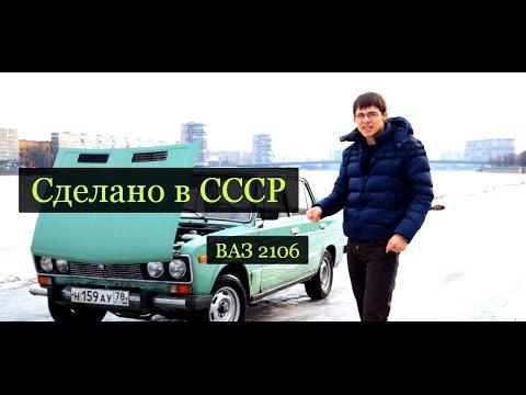 Сделано в СССР. ВАЗ 2106. Возможно это был и ваш первый автомобиль?